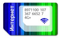 SIM для интернета