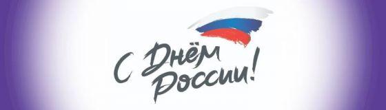 С Днем России.