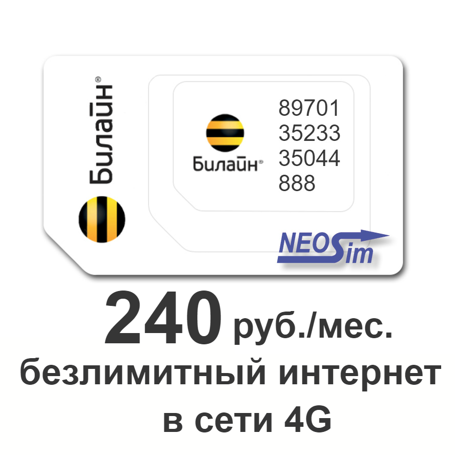 Сим-карта Билайн безлимитный интернет 240 руб./мес.