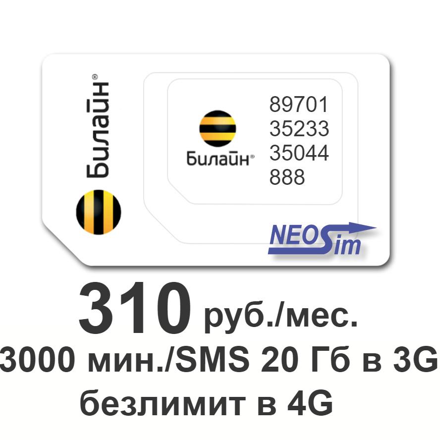 Купить тариф Билайн X5 за 310 руб./мес. выгодно в интернет-магазине NeoSim.ru