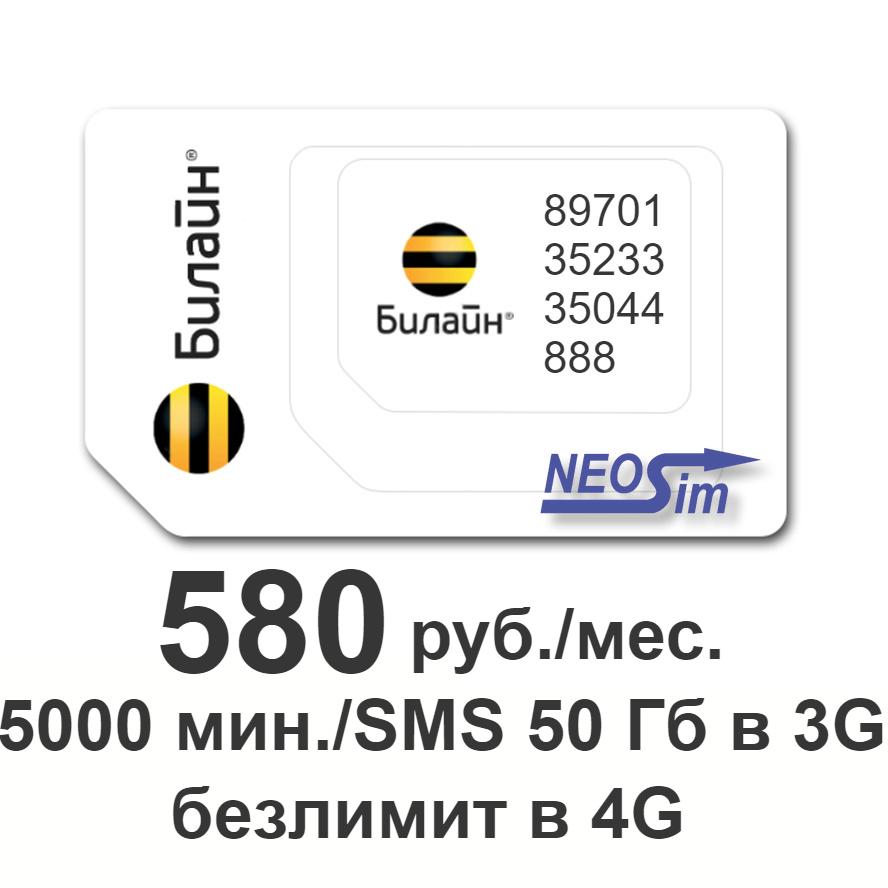 Купить тариф Билайн X5 за 580 руб./мес. выгодно в интернет-магазине NeoSim.ru