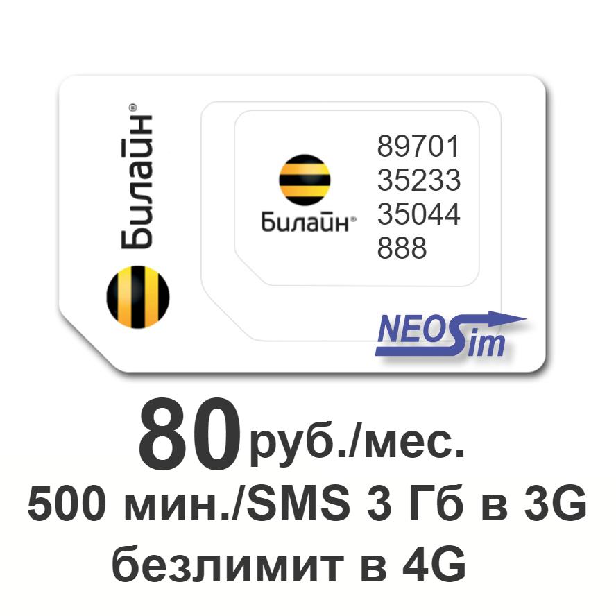 Купить тариф Билайн X5 за 80 руб./мес. выгодно в интернет-магазине NeoSim.ru