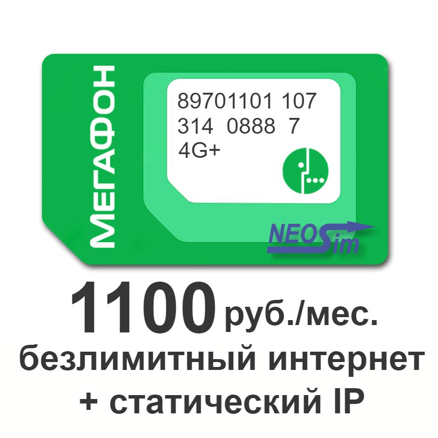 Сим-карта Мегафон тариф безлимитный интернет 1100 руб./мес. (статический ip)