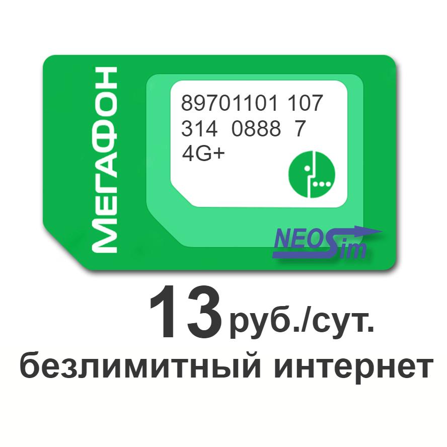 Сим-карта МегаФон тариф безлимитный интернет 13 руб./сут.