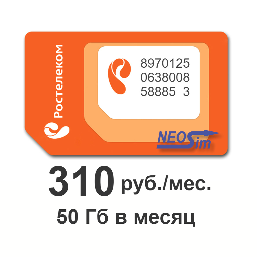 Сим-карта Ростелеком (ТЕЛЕ2) 50 Гб за 310 руб./мес.