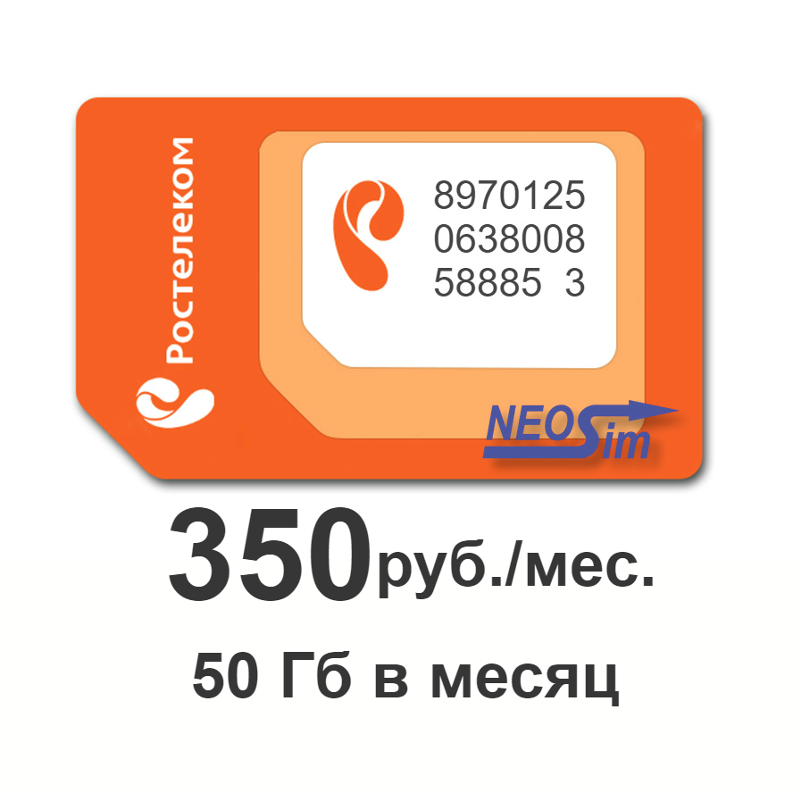 Сим-карта Ростелеком (ТЕЛЕ2) 50 Гб за 350 руб./мес.