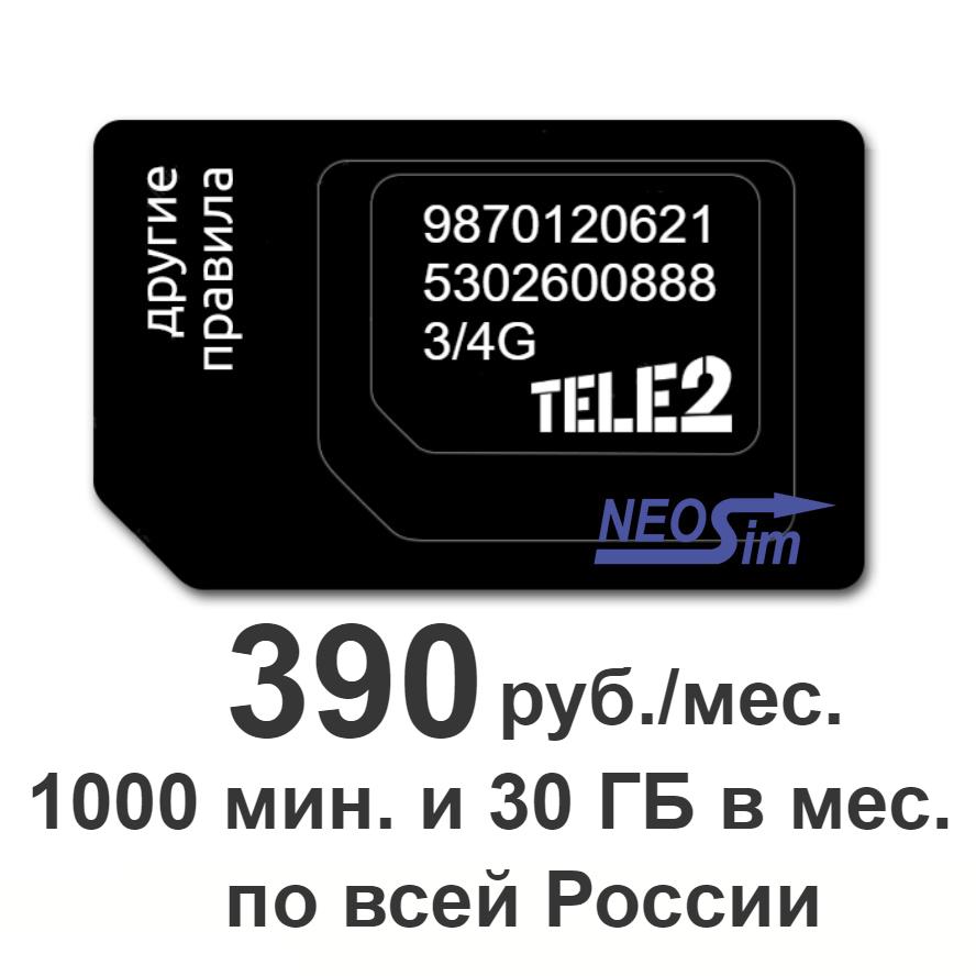 Сим-карта ТЕЛЕ2 интернет 30 ГБ за 390 руб./мес