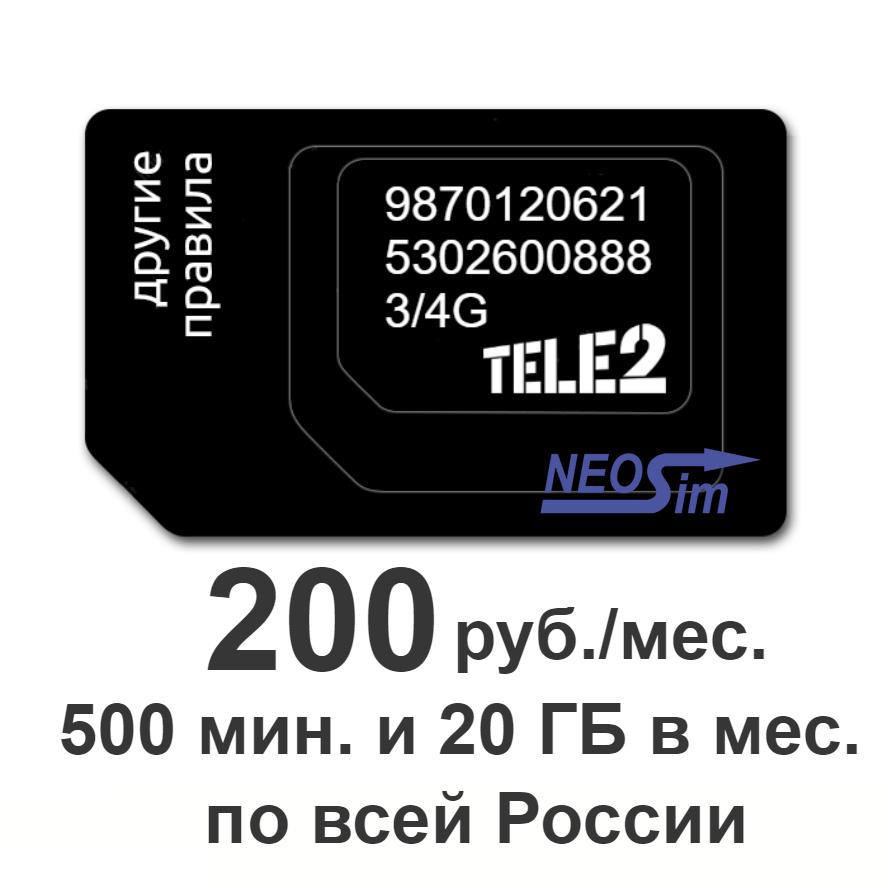 Сим-карта ТЕЛЕ2 интернет 20 ГБ за 200 руб./мес