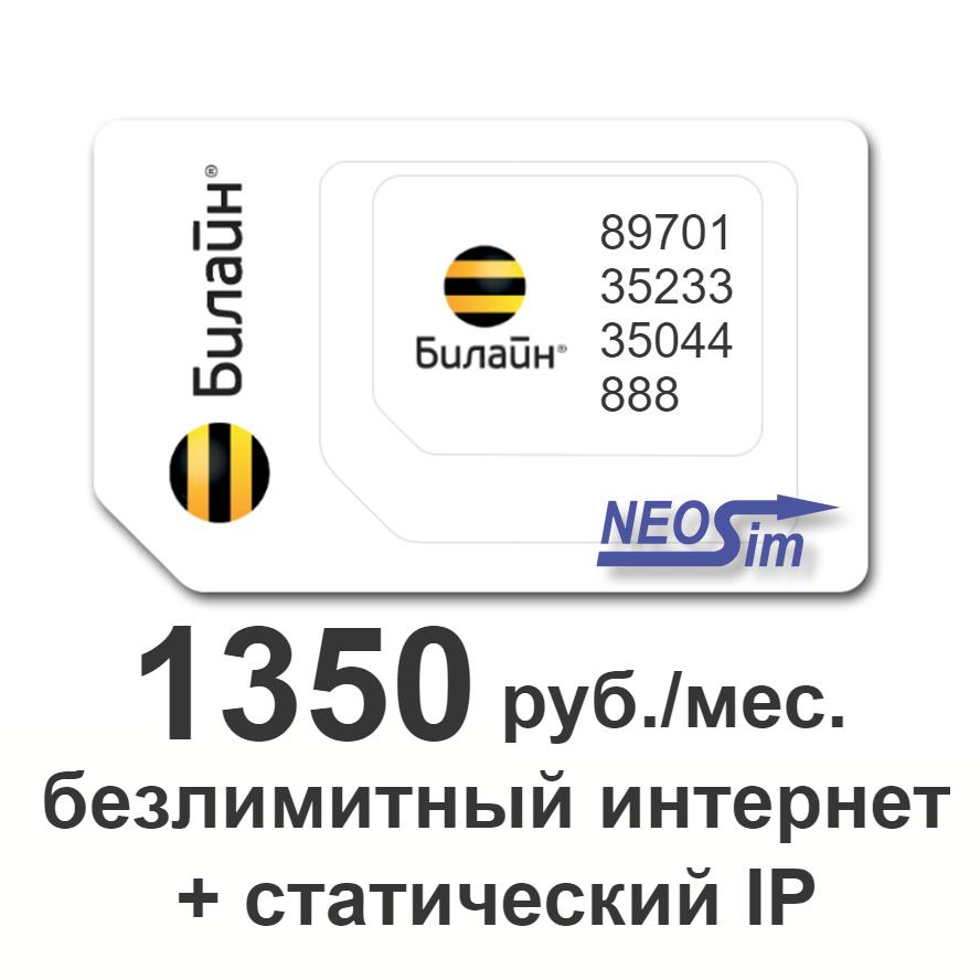 Сим-карта Билайн тариф безлимитный интернет 1350 руб./мес (статический IP)