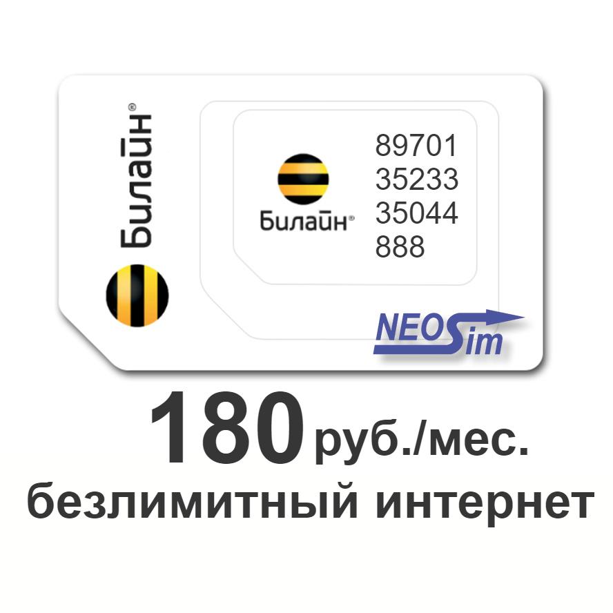 Сим-карта Билайн безлимитный интернет в 4G 180 руб./мес