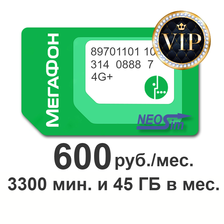 Тариф Мегафон VIP 600 Тариф Мегафон Фортуна VIP 600 руб./мес. Подключить тариф Fortuna VIP 600 в интернет-магазине NeaSim.ru