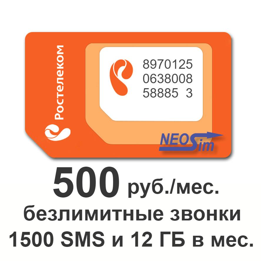 Сим-карта Ростелеком (ТЕЛЕ2) тариф Бизнес Премиум 500 руб./мес.