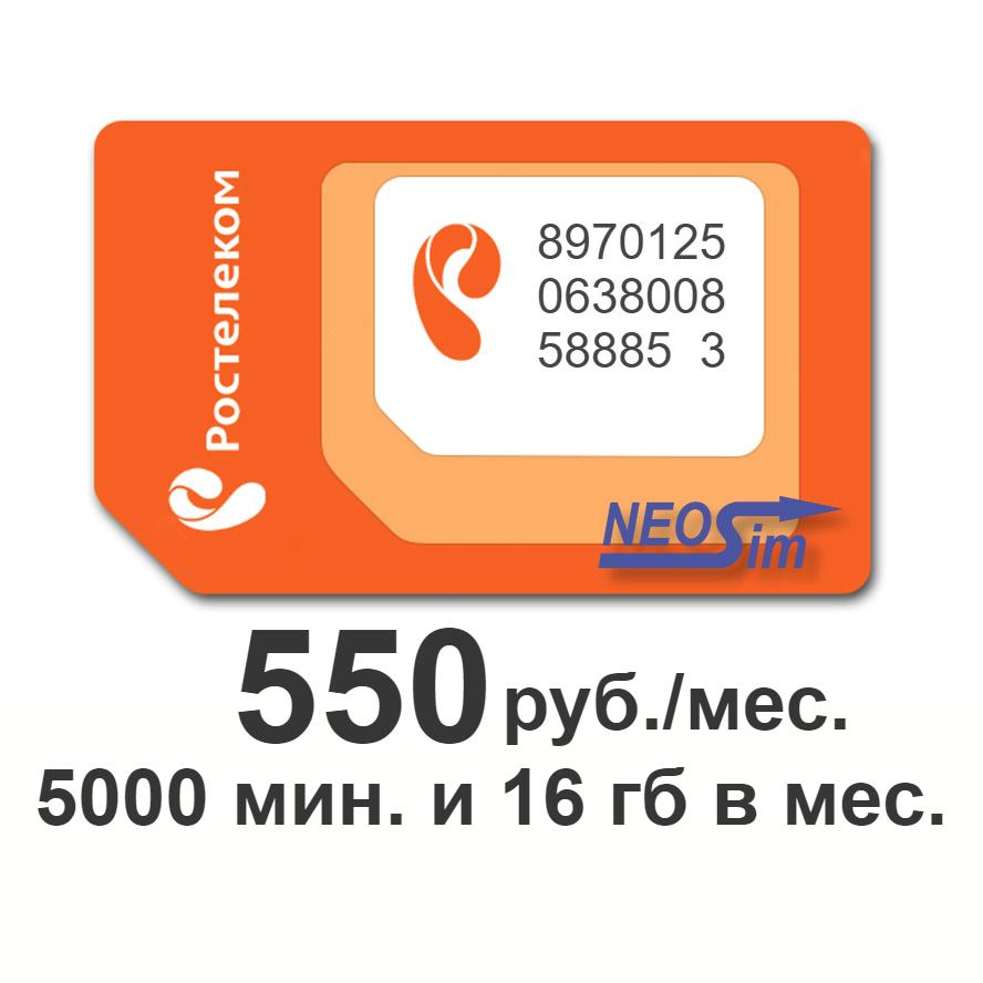 Сим-карта Ростелеком (ТЕЛЕ2) тариф 550 руб./мес.