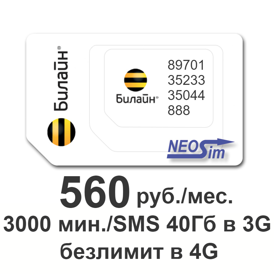 Сим-карта Билайн тариф безлимитный интернет 560 руб./мес.
