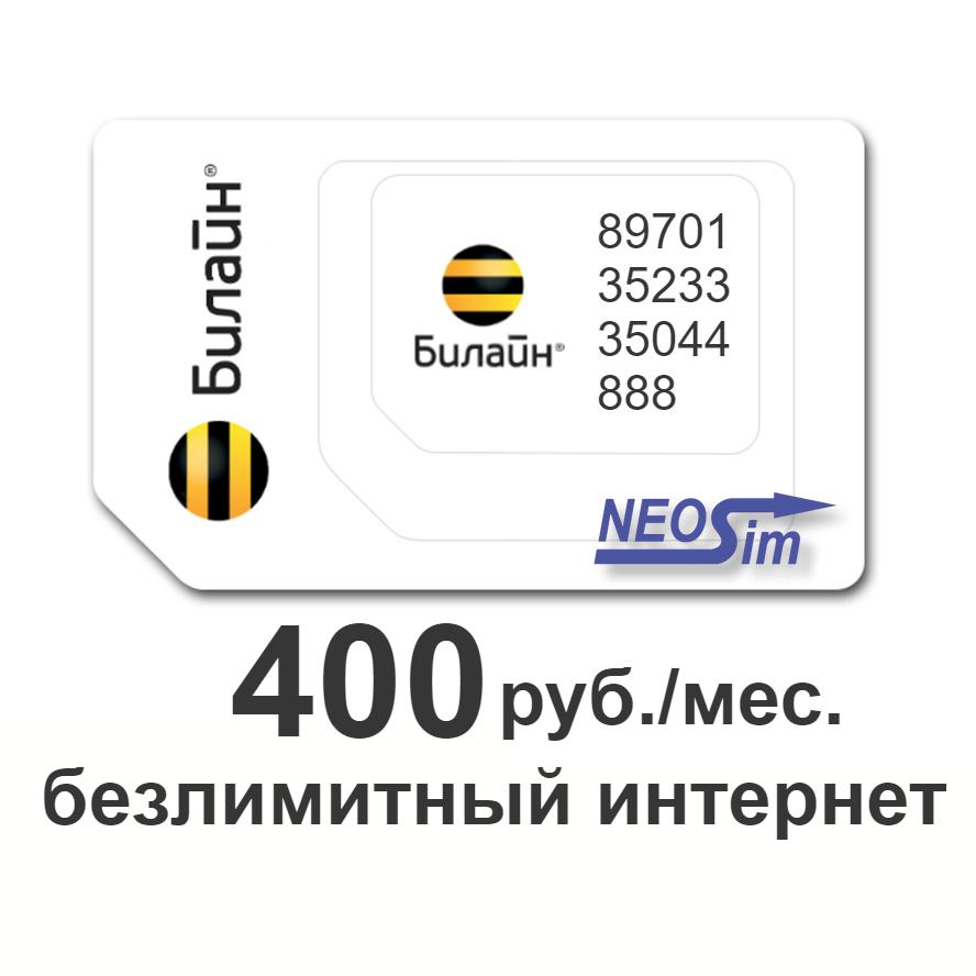Сим-карта Билайн безлимитный интернет 400 руб./мес