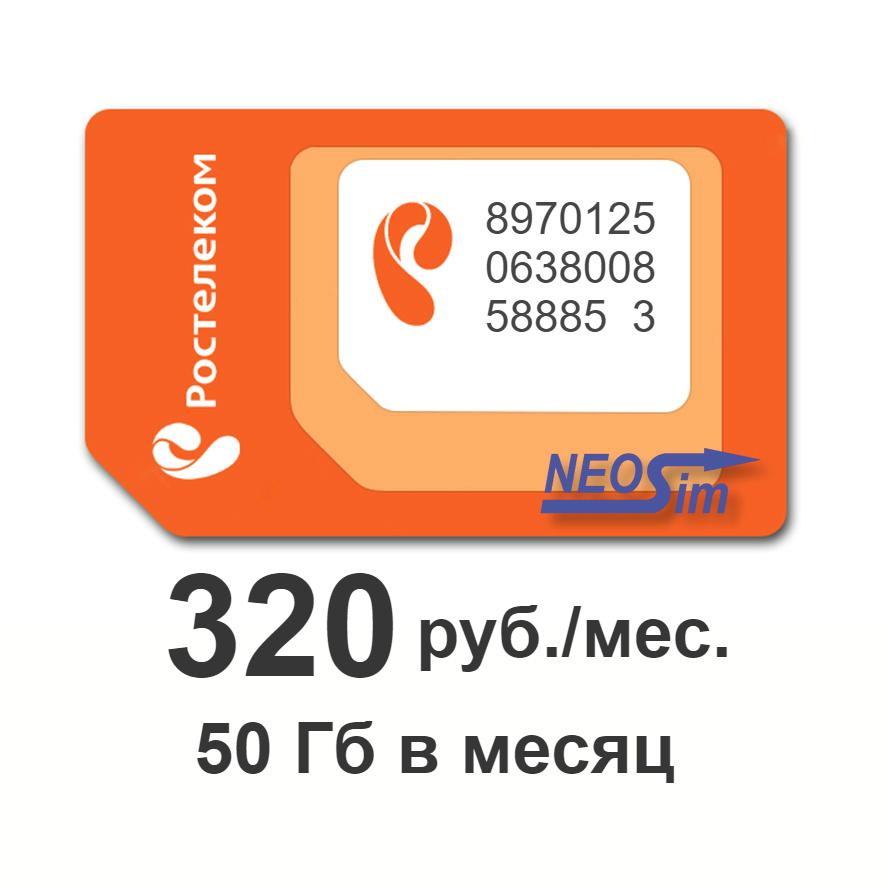 Сим-карта Ростелеком (ТЕЛЕ2) 50 Гб за 320 руб./мес.