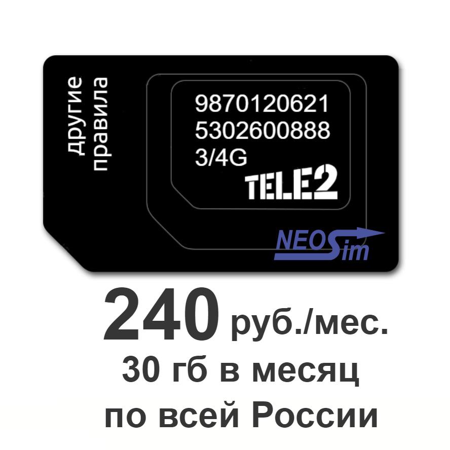 Сим-карта ТЕЛЕ2 интернет 30 ГБ за 240 руб./мес