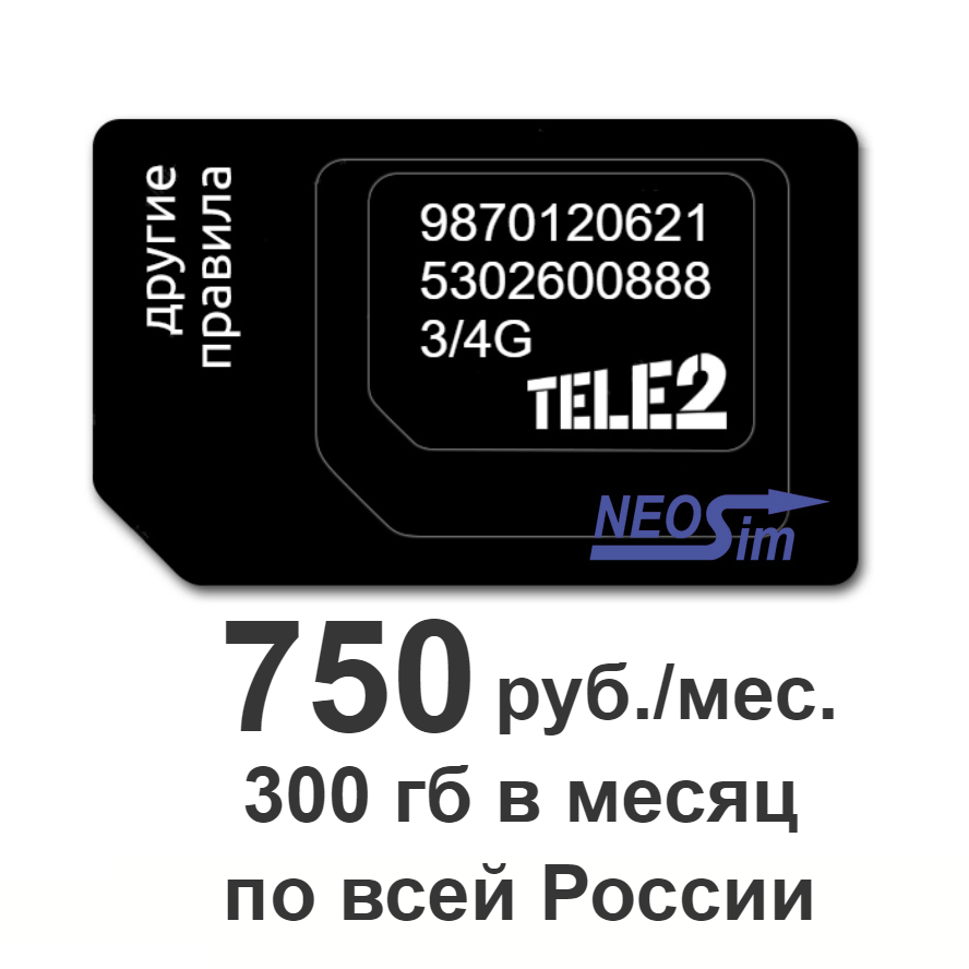 Купить сим-карту ТЕЛЕ2 интернет 300 ГБ за 750 руб./мес. в интернет-магазине NeoSim.ru