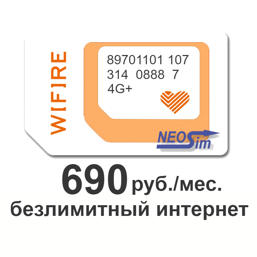 Сим-карта WiFire тариф безлимитный интернет 690 руб./мес.