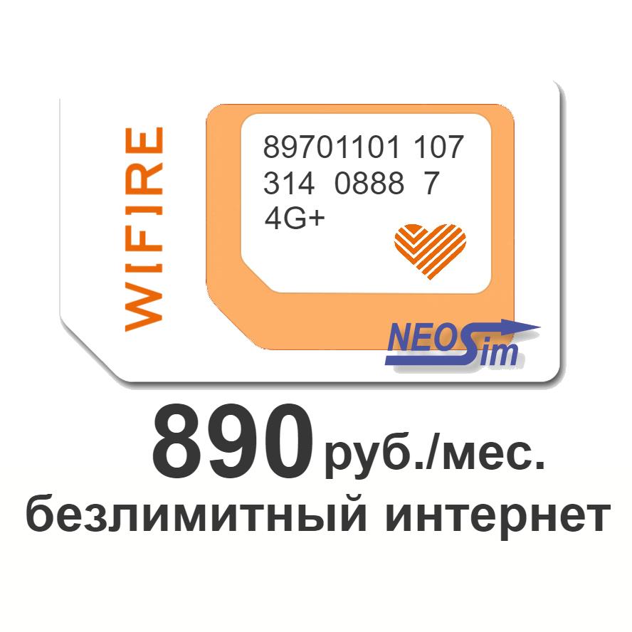Сим-карта WiFire тариф безлимитный интернет 890 руб./мес.