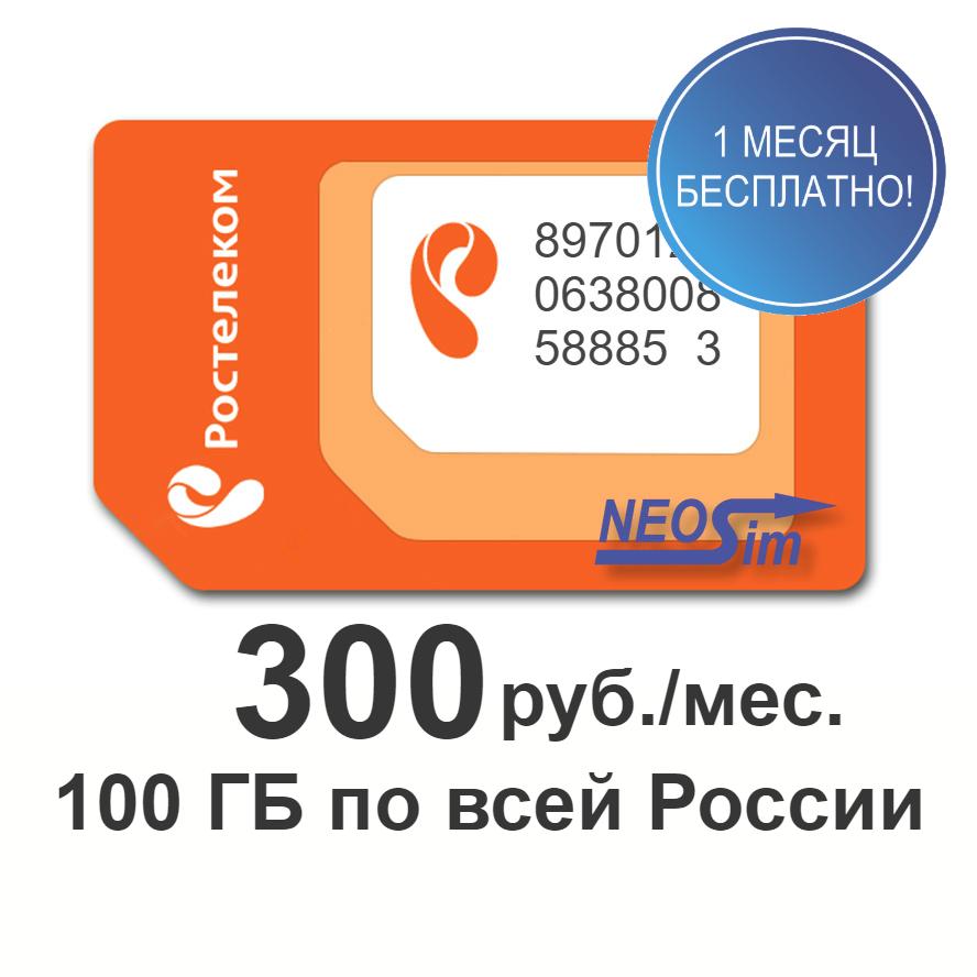 Купить сим-карту Ростелеком (ТЕЛЕ2) 100 ГБ интернета за 300 руб./мес. + месяц в подарок в интернет-магазине NeoSim.ru