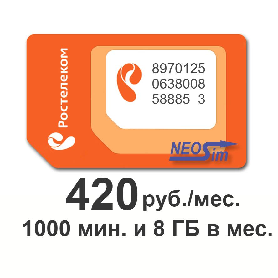 Сим-карта Ростелеком Вся Россия тариф M 420 руб./мес.