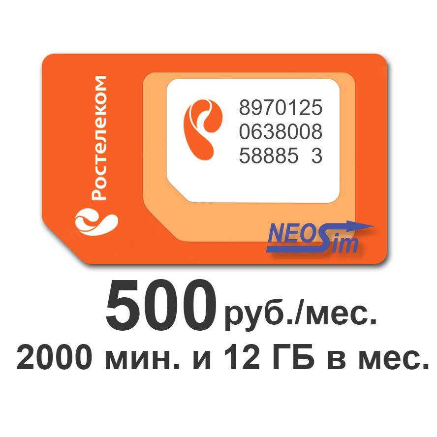 Сим-карта Ростелеком Вся Россия тариф L 500 руб./мес.