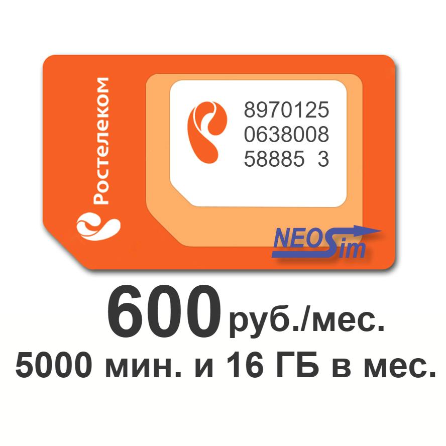 Сим-карта Ростелеком Вся Россия тариф XL 600 руб./мес.