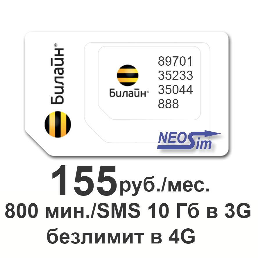 Купить тариф Билайн X5 за 155 руб./мес выгодно в интернет-магазине NeoSim.ru