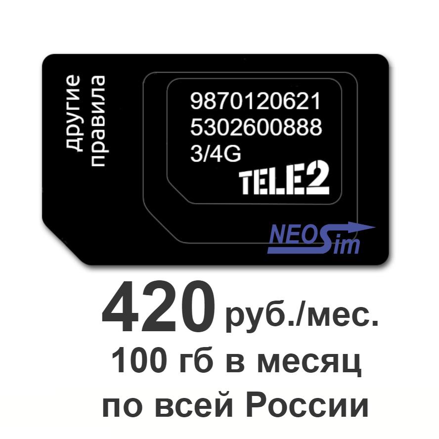 Купить сим-карту ТЕЛЕ2 интернет 100 ГБ за 420 руб./мес. в интернет-магазине NeoSim.ru