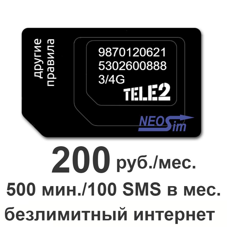 Сим-карта ТЕЛЕ2 Unlim тариф безлимитный интернет 220 руб./мес