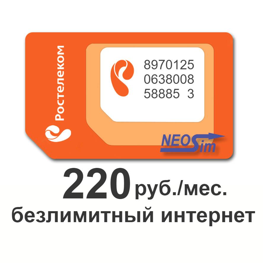 Сим-карта Ростелеком тариф безлимитный интернет 220 руб./мес.