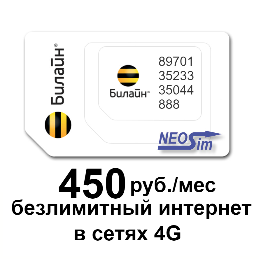Сим-карта Билайн безлимитный интернет в 4G LTE 450 руб./мес.