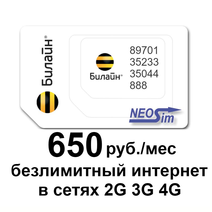 Сим-карта Билайн безлимитный интернет во всех сетях 650 руб./мес. в NeoSim.ru