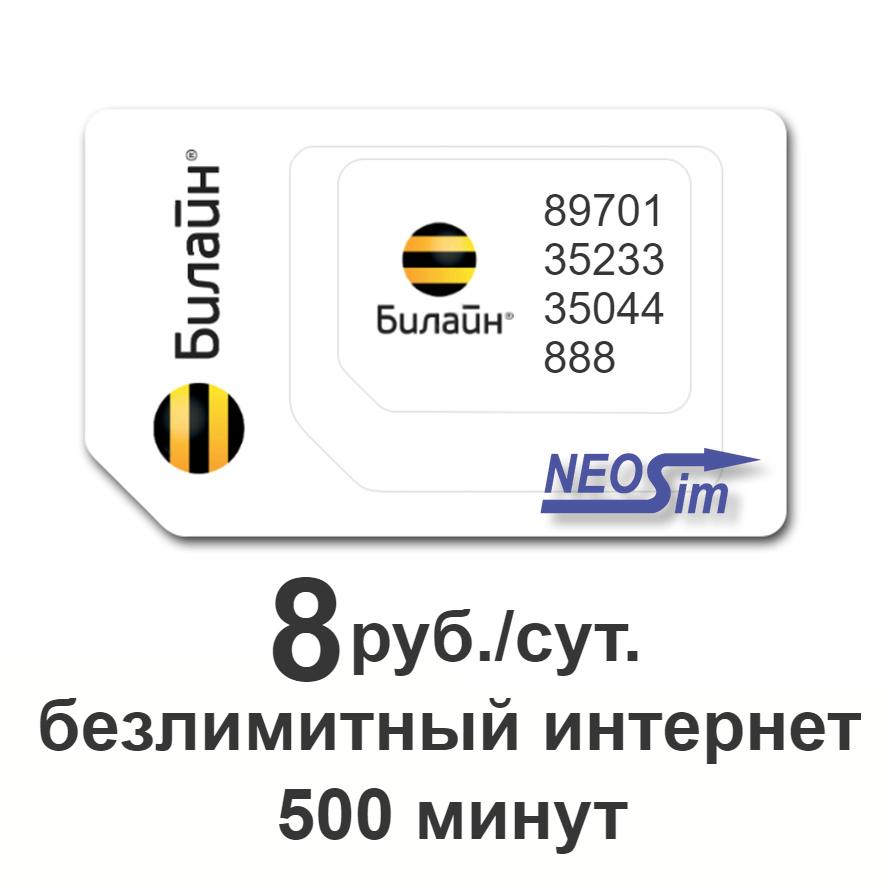 Сим-карта Билайн безлимитный интернет в 3G и 4G 8 руб./сут