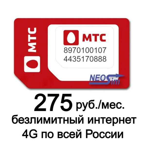 Купить сим-карту МТС тариф безлимитный интернет 275 руб./мес. в интернет-магазине NeoSim.ru