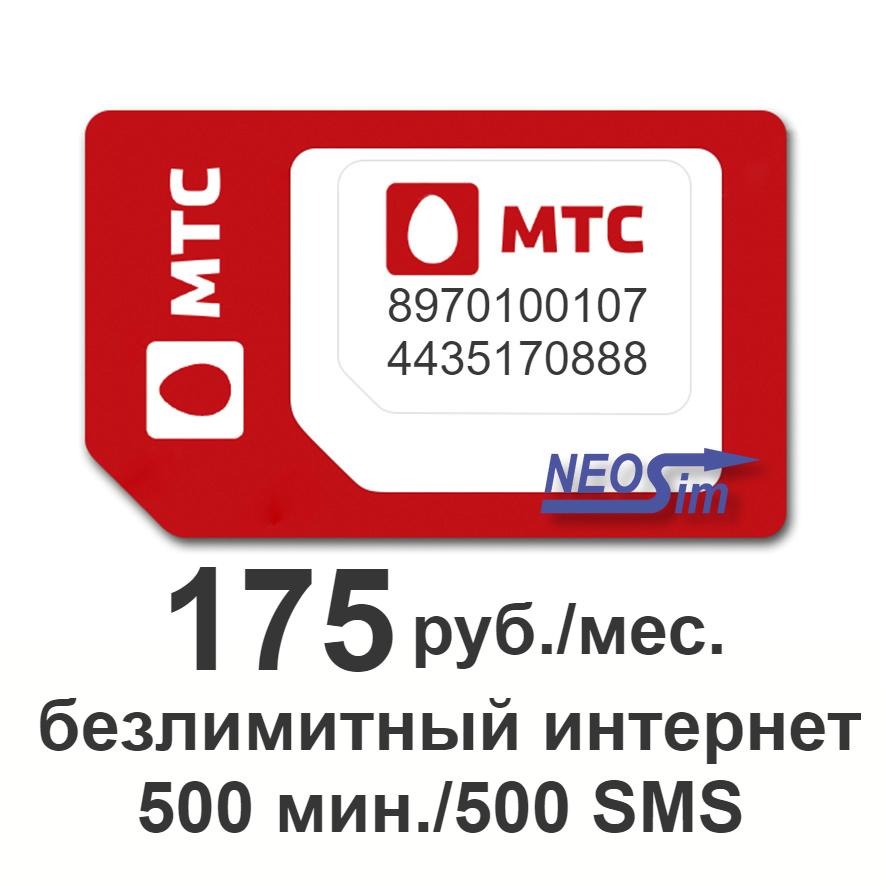 Сим-карта МТС (MTS) с безлимитным тарифом на интернет за 175 руб. купить в интернет-магазине NeoSim.ru