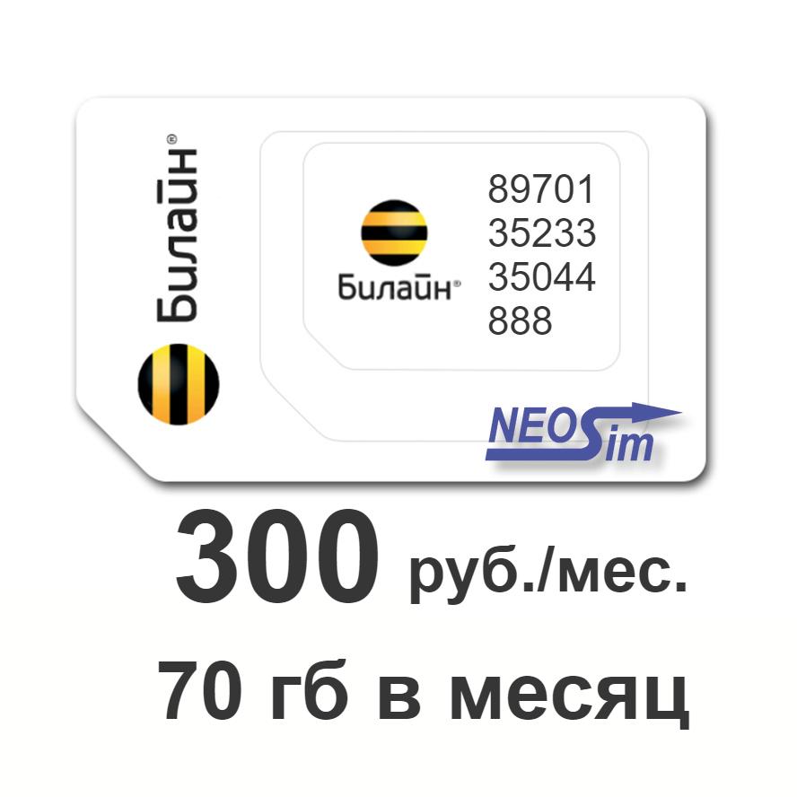 sim-karta-bilayn-internet-70-gb-300-rub-mes