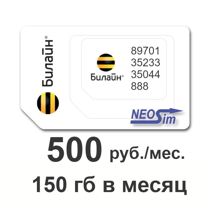 sim-karta-bilayn-internet-150-gb-500-rub-mes