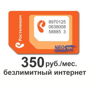 Сим-карта Ростелеком тариф безлимитный интернет 350 руб./мес.