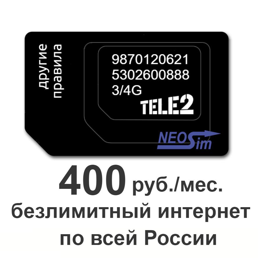 Купить сим-карту TELE2 тариф Безлимитный интернет за 400 руб./мес. в интернет-магазине NeoSim.ru