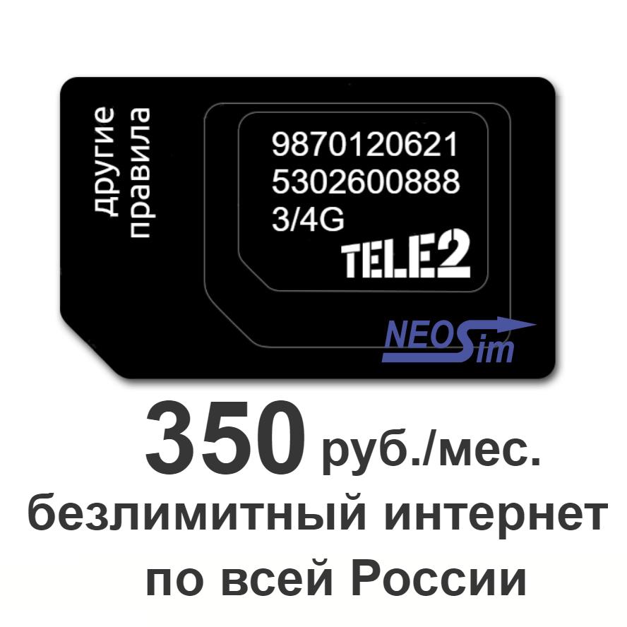 Купить сим-карту TELE2 тариф Безлимитный интернет за 350 руб./мес. в интернет-магазине NeoSim.ru