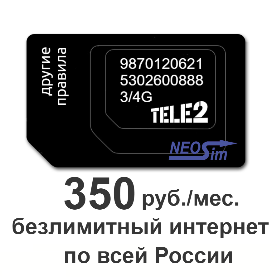 Сим-карта Tele2 тариф Безлимитный интернет 350 руб./мес.