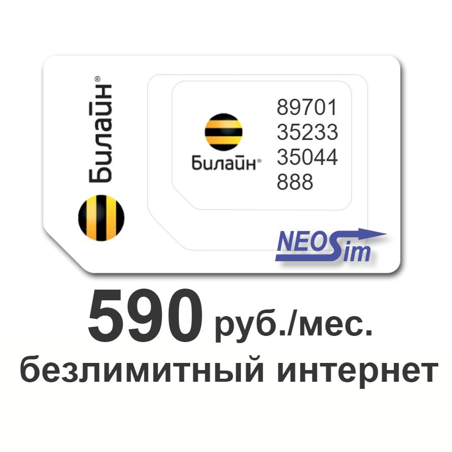 Сим-карта Билайн тариф безлимитный интернет RED 590 руб./мес.
