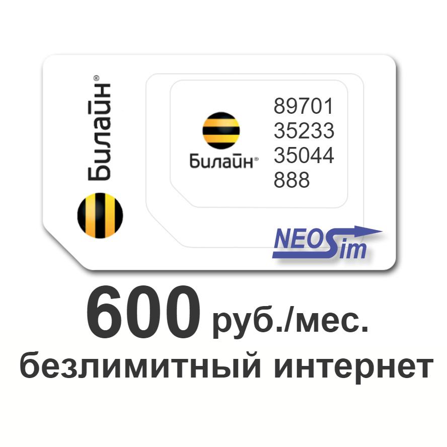 Сим-карта Билайн тариф безлимитный интернет GREN 600 руб./мес. в NeoSim.ru