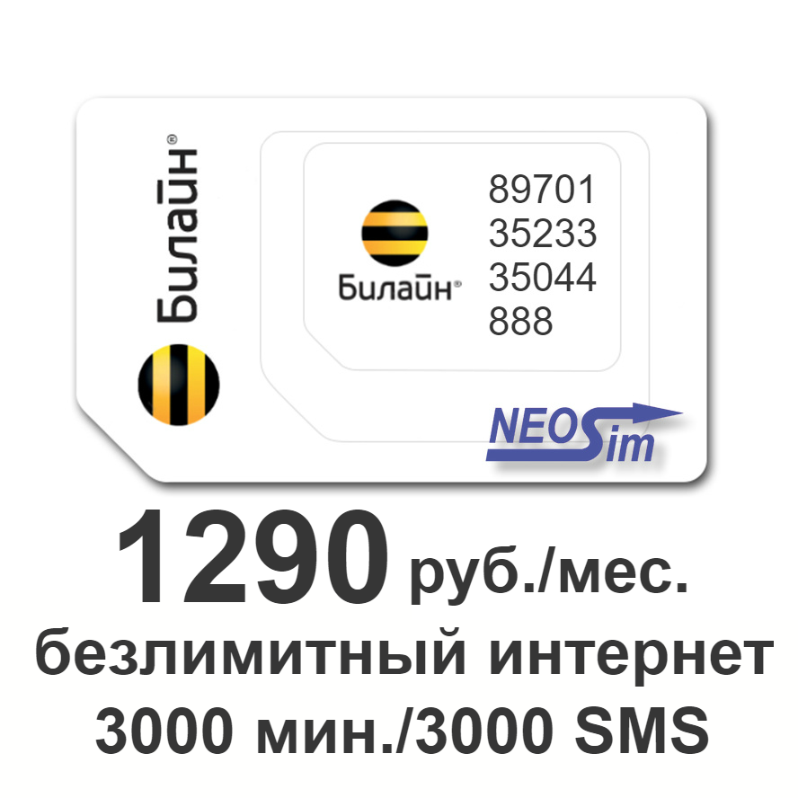 Сим-карта Билайн тариф безлимитный интернет BLUE 1290 руб./мес.