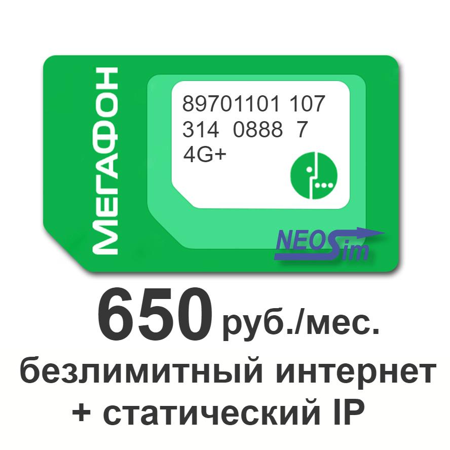 Сим-карта Мегафон тариф безлимитный интернет + статический IP 650 руб./мес.