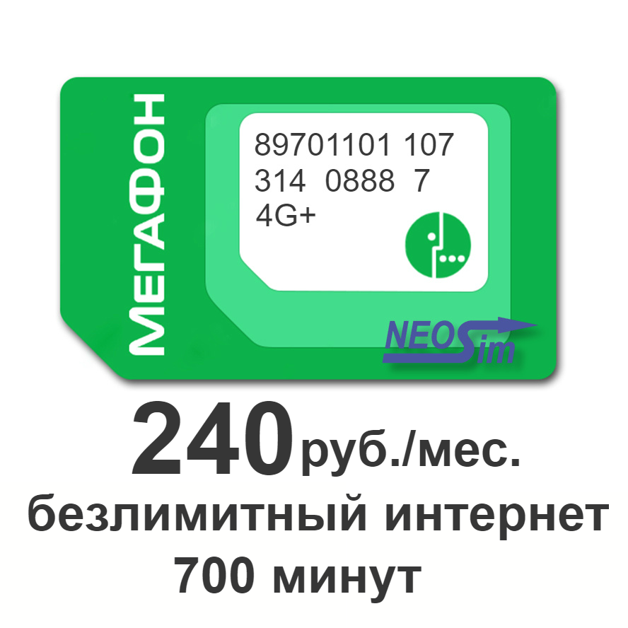 Сим-карта Мегафон Ultra безлимитный интернет тариф 240 руб./мес.