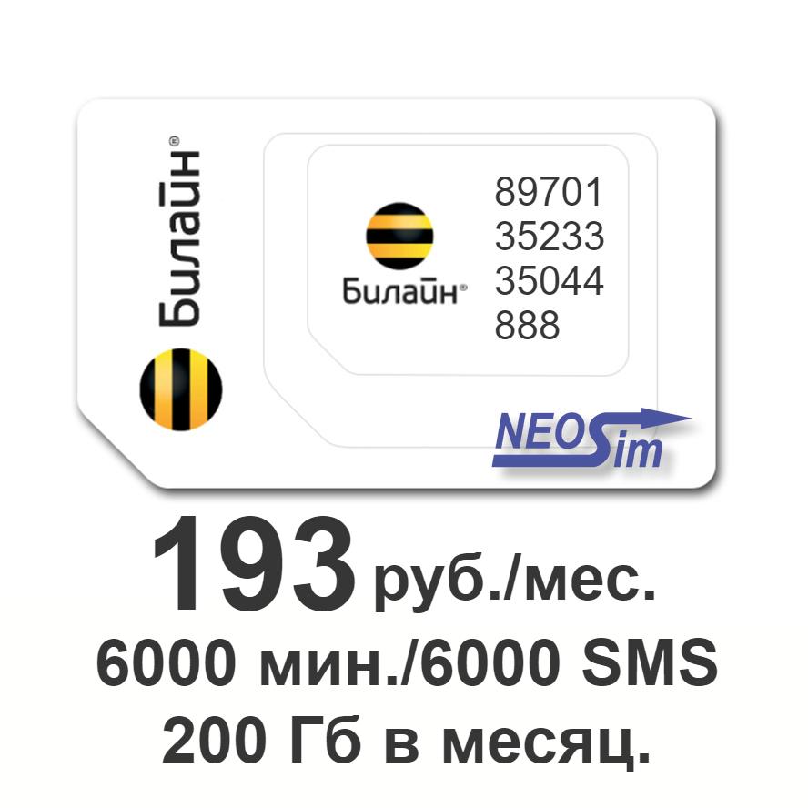 sim-karta-bilayn-tarif-pushka-193