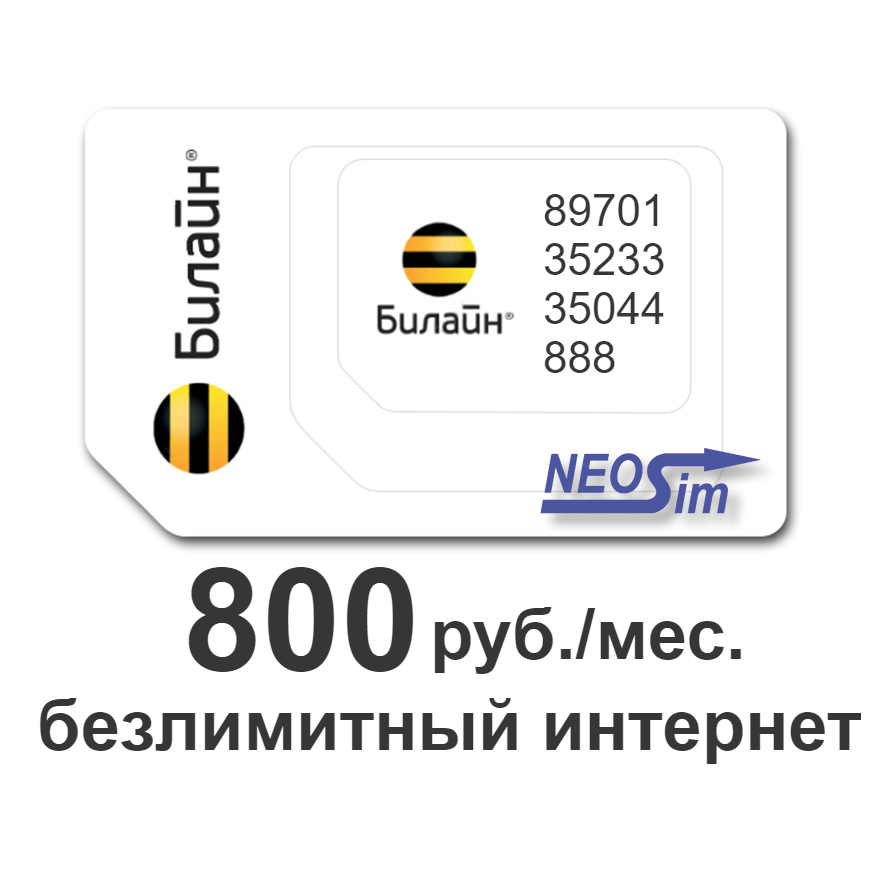 Билайн тариф Умный безлимит 800 руб./мес.
